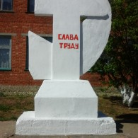 Памятник Слава труду в с. Старая Топовка.jpg